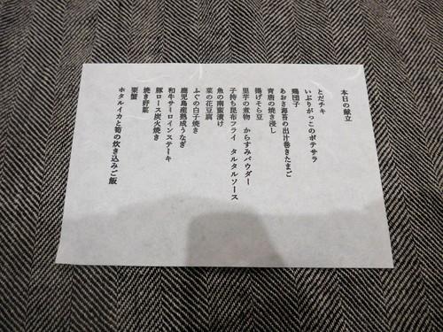 【テイクアウト情報】五反田「食堂とだか」_f0232060_15494674.jpg