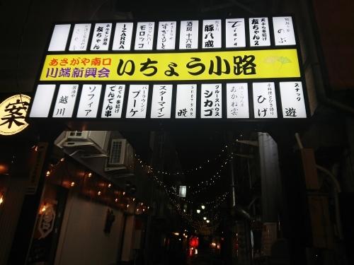 阿佐ヶ谷・猪八戒で美味しい餃子♪_c0100865_12114206.jpg