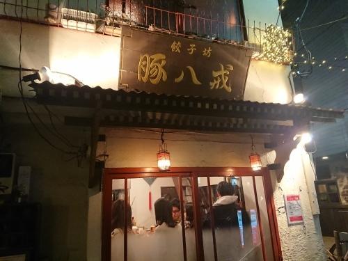 阿佐ヶ谷・猪八戒で美味しい餃子♪_c0100865_12121960.jpg