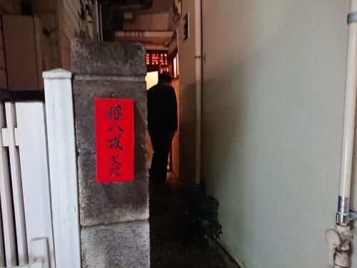 阿佐ヶ谷・猪八戒で美味しい餃子♪_c0100865_12123587.jpg