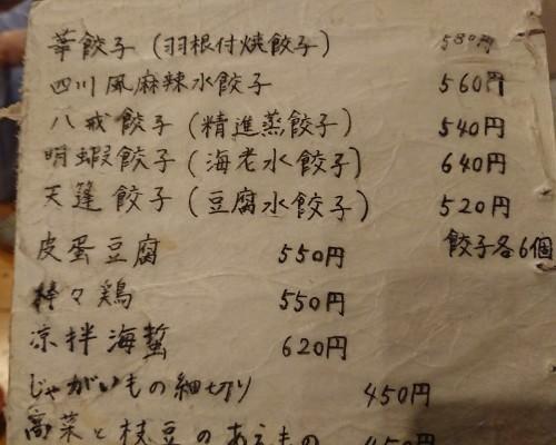 阿佐ヶ谷・猪八戒で美味しい餃子♪_c0100865_12235893.jpg