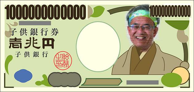 12兆円の財源_c0052876_14422828.jpg