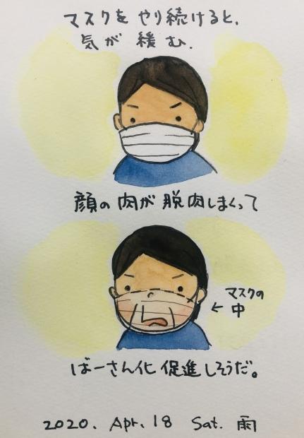 マスクの中_f0072976_09413535.jpeg