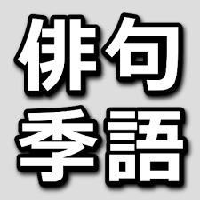 『 水ぎわに ひらり涼の香り 薄羽蜉蝣 』 - 高山 なおみ_c0328479_15354489.jpg
