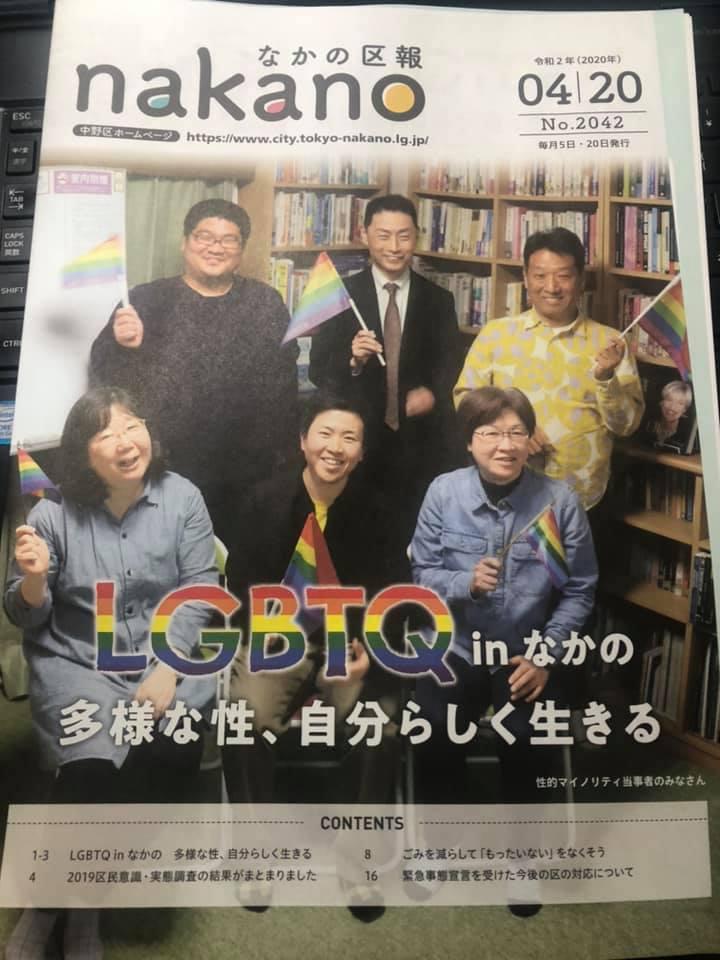 なかの区報(4月10日号)に「 LGBTQ 」の特集記事が掲載されました_f0121982_23131443.jpg