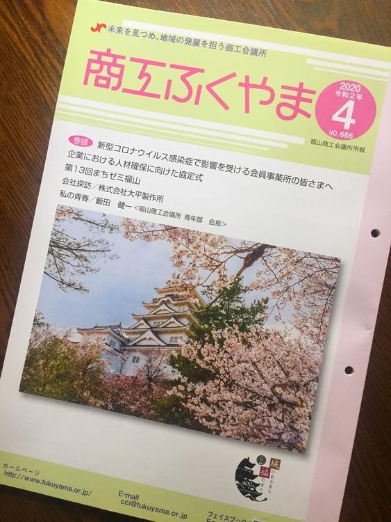 『商工ふくやま 4月号』_d0148187_12210589.jpg