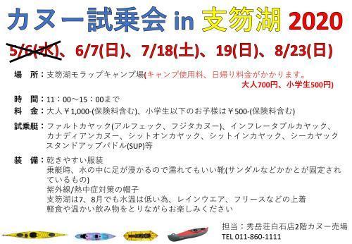 カヌー試乗会 変更と中止のお知らせ_d0198793_10531691.jpg