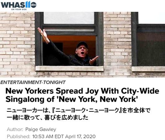 ニューヨークの街中でみんなで歌う『ニューヨーク・ニューヨーク』の様子 #NewYorkSingAlong_b0007805_00254615.jpg