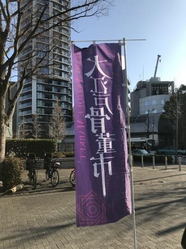 大江戸骨董市 (2020/01/13) 代々木_e0154717_12220438.jpg