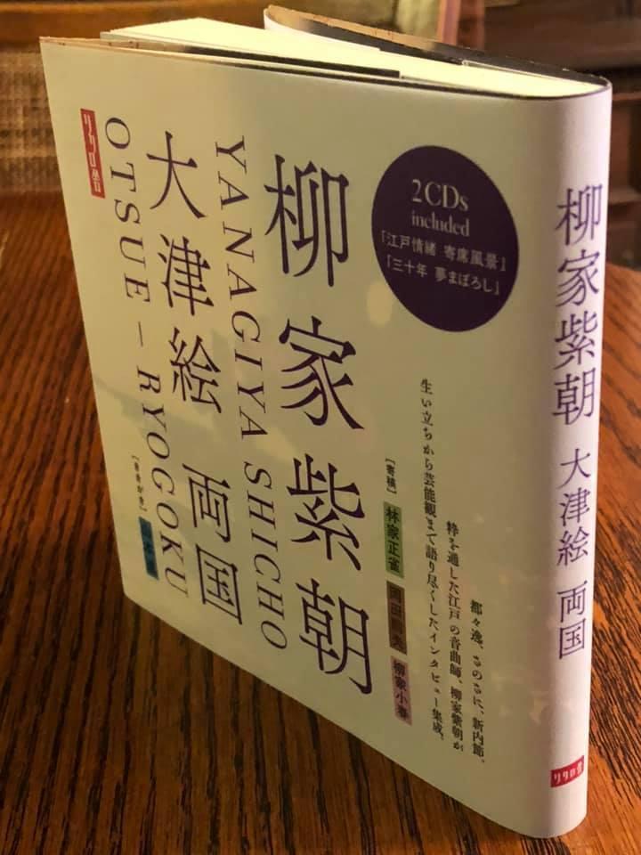 完成しました!本とCD二枚組『柳家紫朝 大津絵両国』_e0197417_00172335.jpg