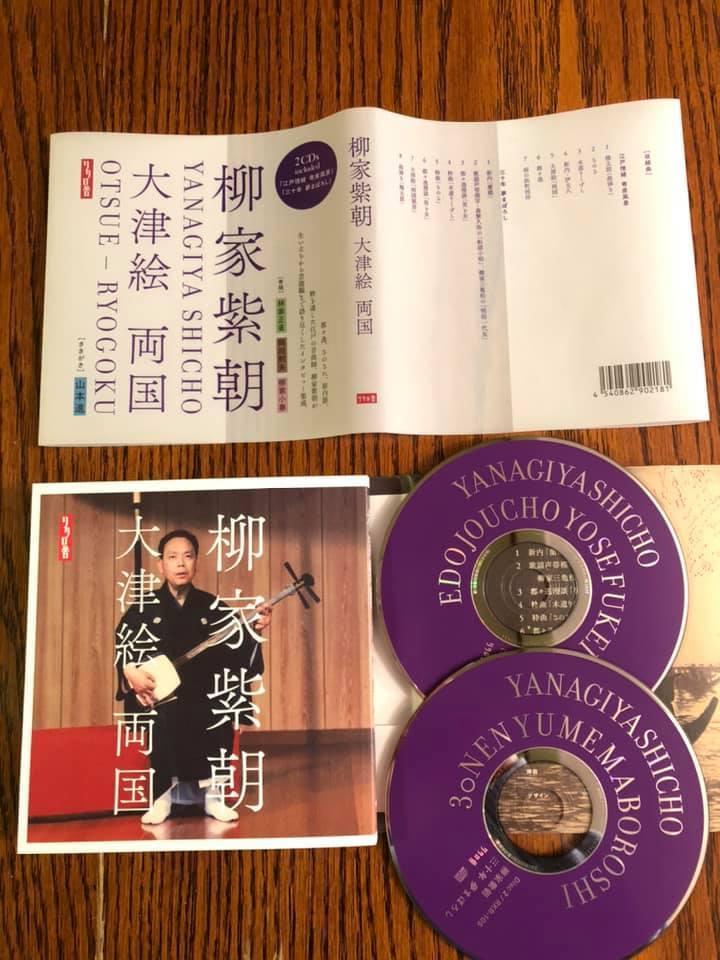 完成しました!本とCD二枚組『柳家紫朝 大津絵両国』_e0197417_00173549.jpg