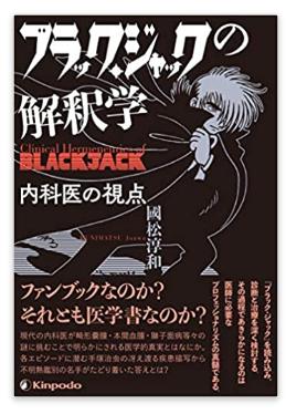 本の紹介:ブラック・ジャックの解釈学_e0156318_1783641.png