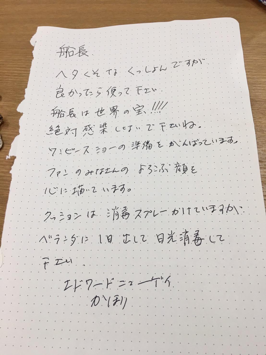 演出家 金谷かほりちゃんからクッション_a0163623_13003049.jpg