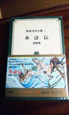 『水滸伝』(金聖嘆)_b0145843_22502028.jpg