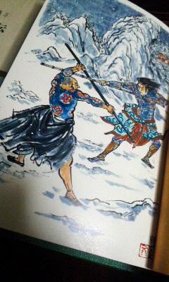 『水滸伝』(金聖嘆)_b0145843_22502083.jpg