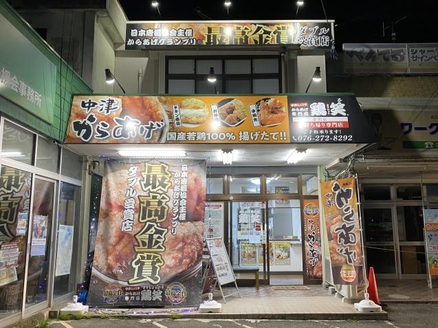 からあげ専門店 鶏笑金沢店(金沢市みどり)_b0322744_23324760.jpeg