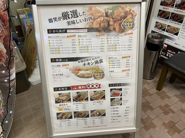 からあげ専門店 鶏笑金沢店(金沢市みどり)_b0322744_23330538.jpeg