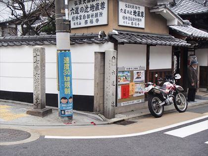 「知恩院さんから冥途の入口へ」京都散策午前の部_e0044657_17501705.jpg