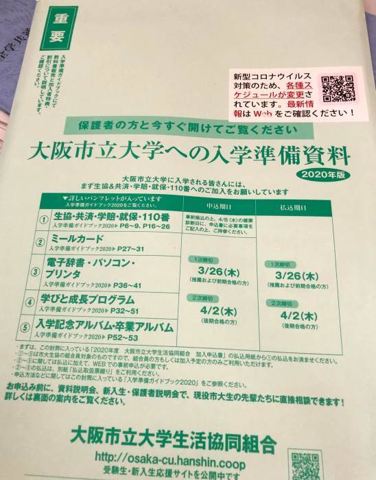 再入学_e0139376_08265670.jpg