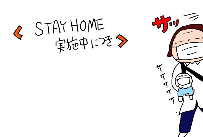 す の と ステイ ホーム
