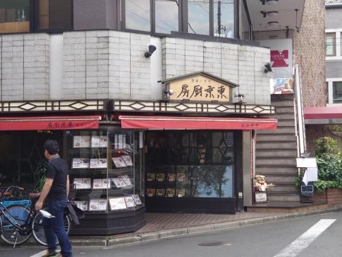 「東京厨房」_a0075684_11380755.jpg