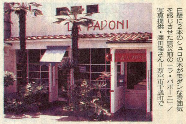 ラ・パボーニ_f0307792_19580467.jpg