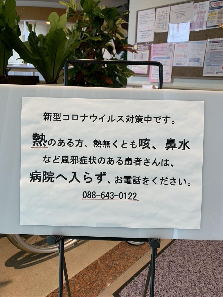 当院の感染対策について_a0310110_01082032.jpeg