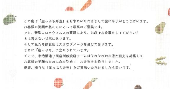 「崖っぷち弁当」プロジェクト_e0164563_09532526.jpg