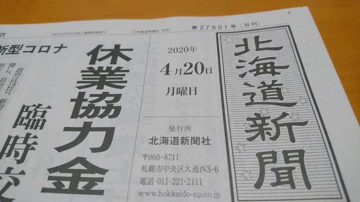 2020年4月20日(月)今朝の函館の天気と気温は。新型コロナウイルスから自分の命を守るために不要な外出は控えて。春節の際危ないと感じた3ヶ所は、電車内、レストラン内、喫煙所内、_b0106766_05273826.jpg