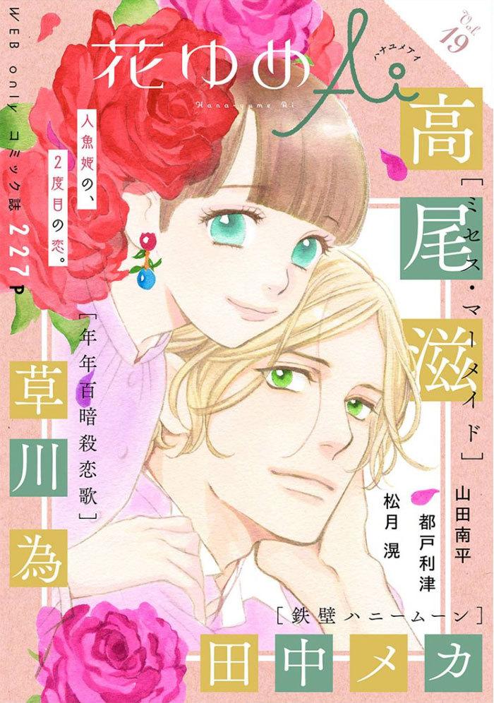「花ゆめAi」と「恋する MOON DOG」本日公開です_a0342172_02430791.jpg
