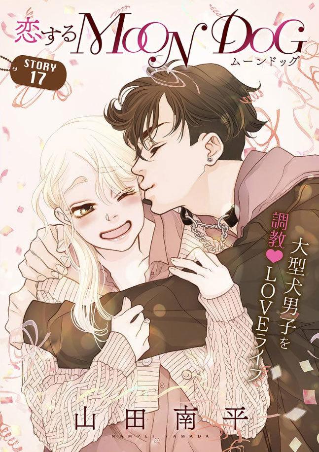 「花ゆめAi」と「恋する MOON DOG」本日公開です_a0342172_02435768.jpg