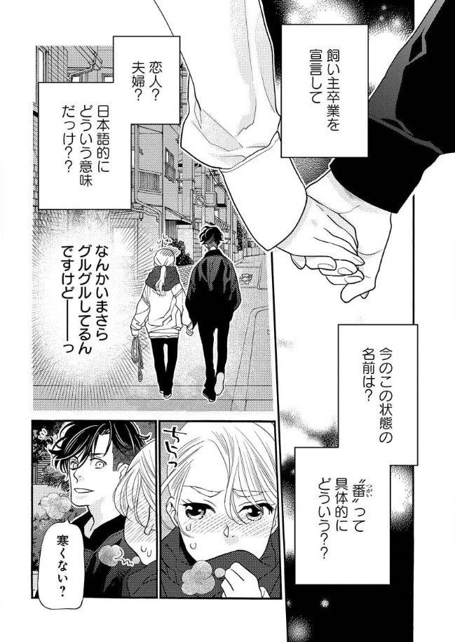 「花ゆめAi」と「恋する MOON DOG」本日公開です_a0342172_02441792.jpg