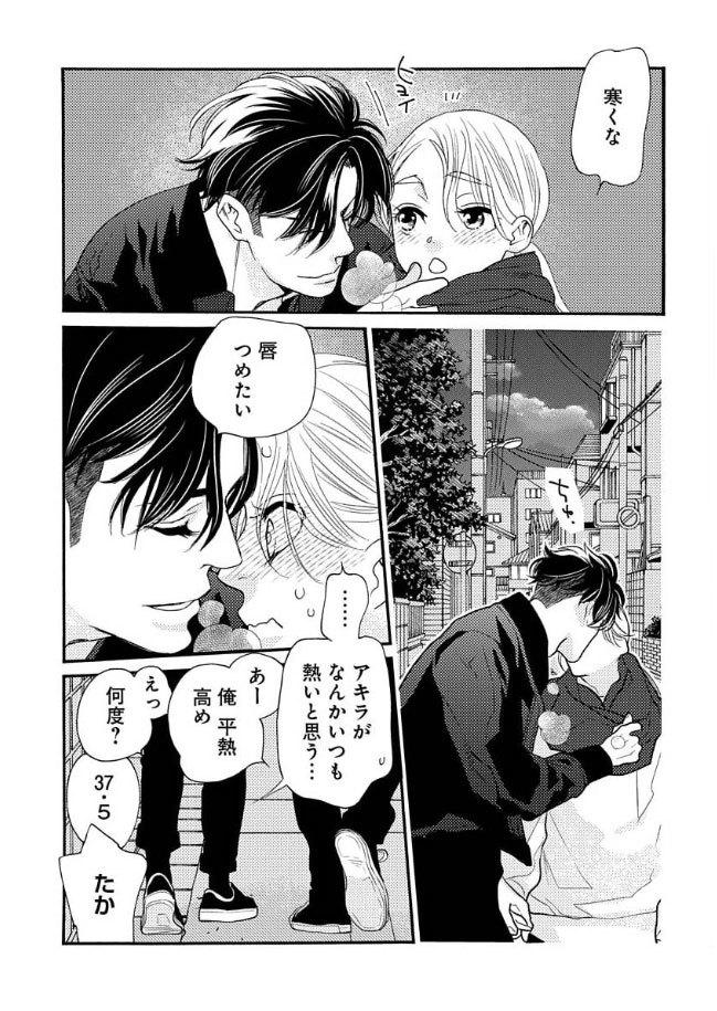 「花ゆめAi」と「恋する MOON DOG」本日公開です_a0342172_02442284.jpg