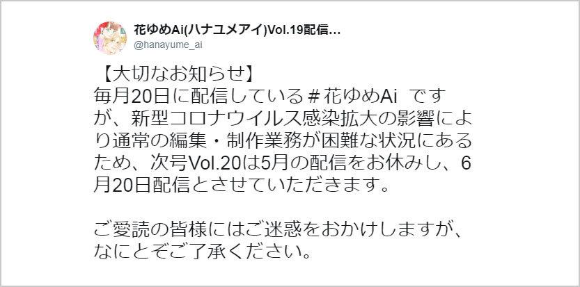 花ゆめAi Vol.20 配信休止のお知らせ_a0342172_17435400.jpg