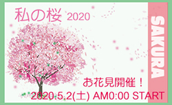 私の桜 2020 参加募集!!_c0395381_22411976.jpg