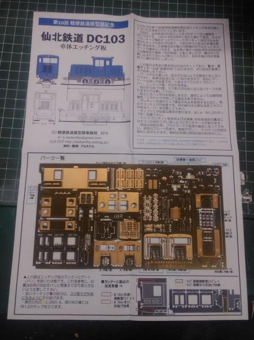 仙北鉄道DC103_e0137686_13254266.jpg