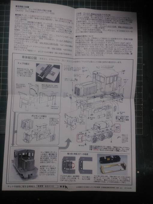 仙北鉄道DC103_e0137686_13254808.jpg