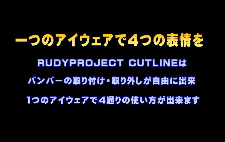 2020年RUDYPROJECT(ルディプロジェクト)新作リムレスシールドレンズサングラスCUTLINE(カットライン)入荷!_c0003493_15073740.jpg