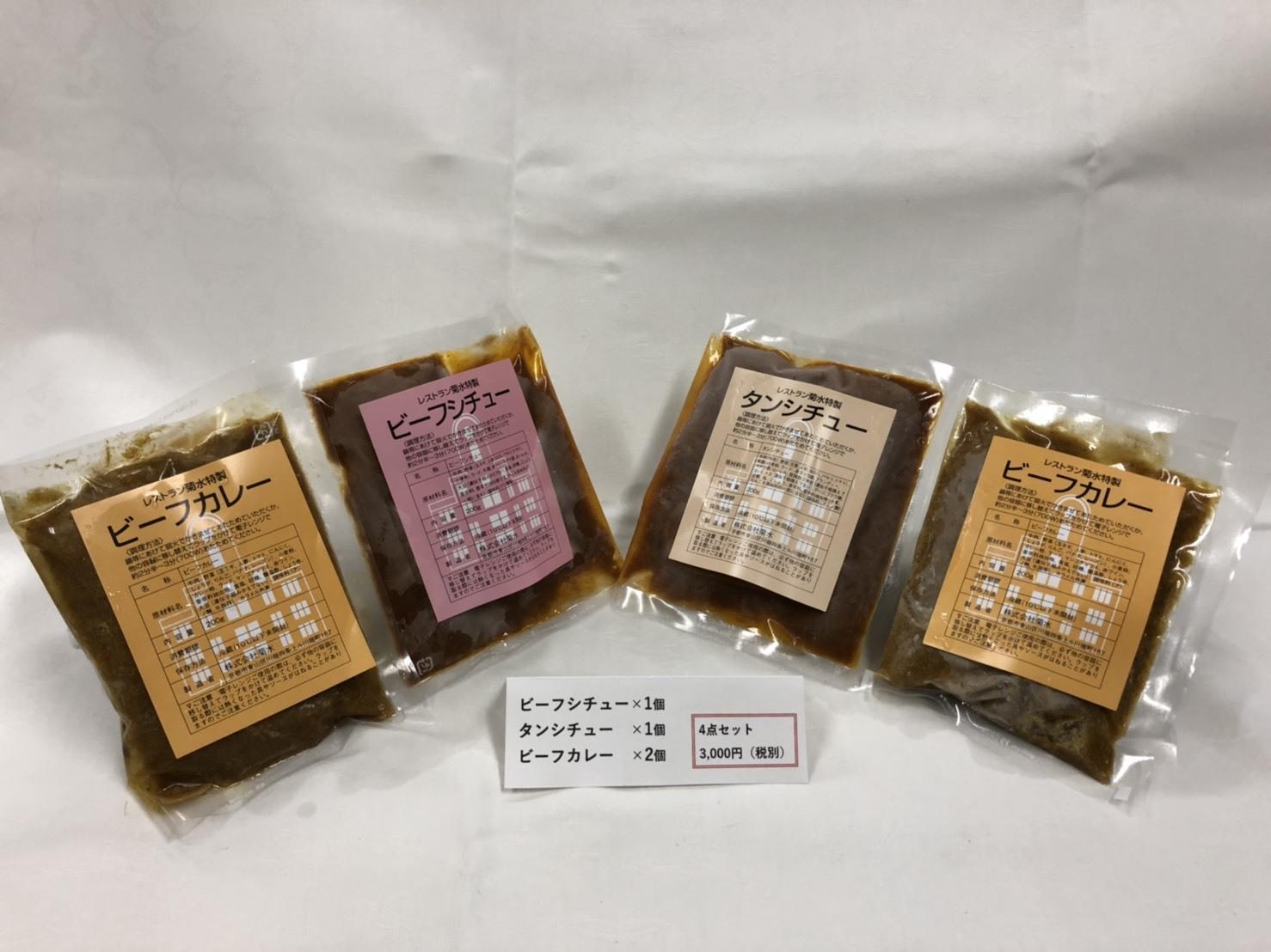 御家庭で 祇園四条大橋南座前の レストラン菊水のお味を_d0162300_19260744.jpg