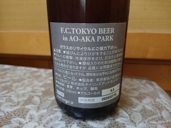 4/21 F.C. TOKYO BEER in AO-AKA PARK _b0042308_20225539.jpg