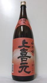 上喜元・純純米吟醸 生酒 ミルネージュ(2021.02.25 THU.)_c0084908_14441757.jpg