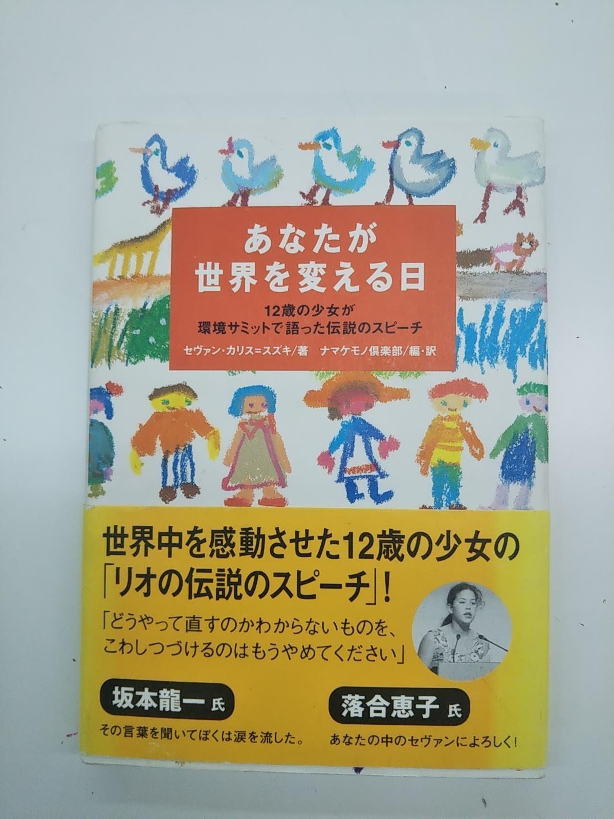 4月8日 Happy Reading「あなたが世界を変える日」_c0315908_15080215.jpg