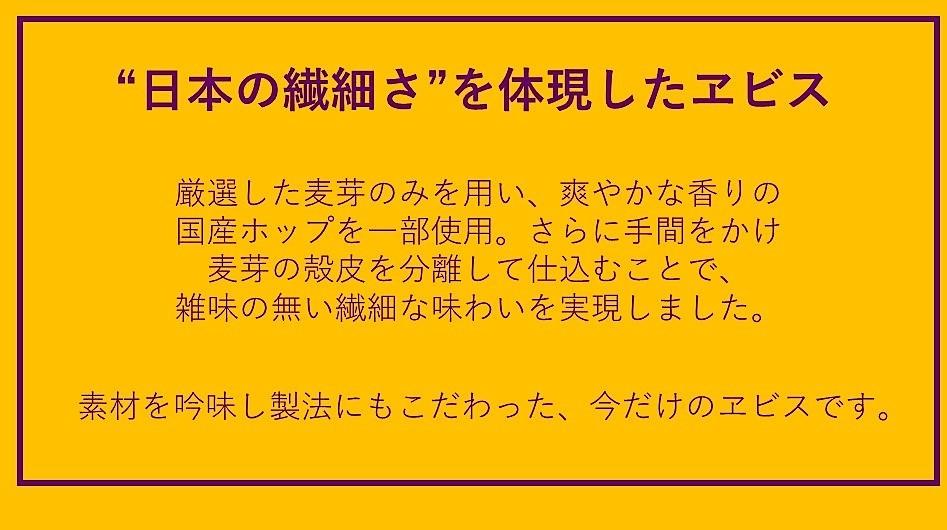 ヱビス 吟醸~麦酒酔噺その1,176~危険な思想_b0081121_09211518.jpg