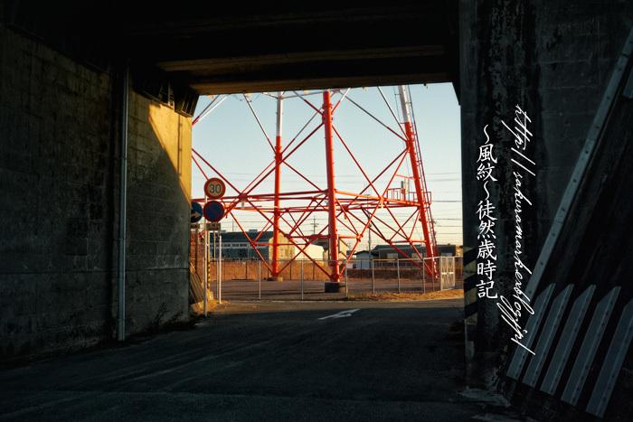 高架下から見る鉄塔のある風景_f0235723_14311025.jpg