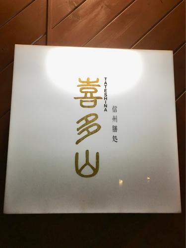 信州季節料理 喜多山_e0292546_23092351.jpg
