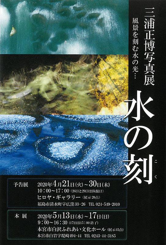 三浦正博「水の刻」(福島)_c0142549_16381295.jpg