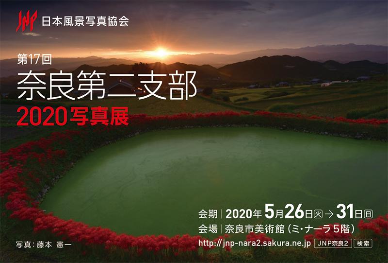 日本風景写真協会 奈良第二支部 第17回写真展_c0142549_16504685.jpg