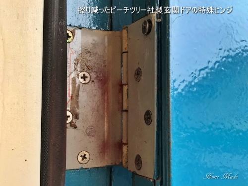 擦り減ったピーチツリー社製玄関ドアの特殊ヒンジ_c0108065_18442487.jpeg