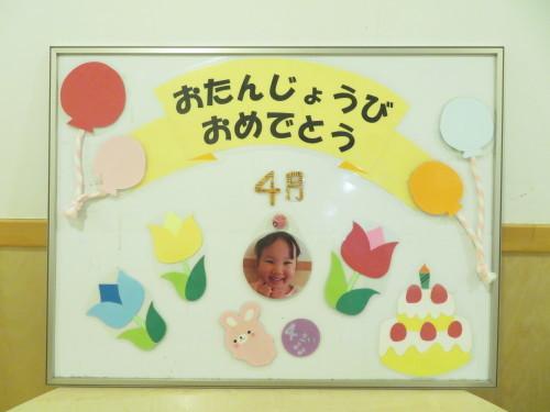 4月生まれのお友だち 幼児_f0327175_16065786.jpg