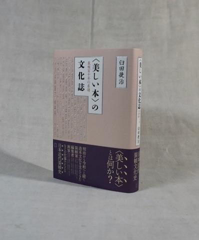 〈美しい本〉の文化誌_f0307792_21124324.jpeg